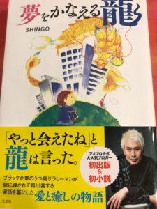 本「夢をかなえる龍」