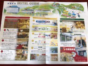 ホテル花巻のホテルガイド