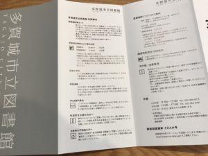 多賀城市立図書館のパンフレット