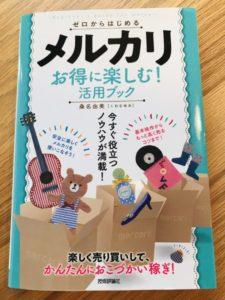 メルカリの本