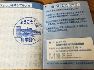 どこでもパスポートの裏表紙
